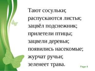 Тают сосульки; распускаются листья; зацвёл подснежник; прилетели птицы; зацв
