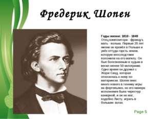 Годы жизни: 1810 - 1849 Отец композитора - француз, мать - полька. Первые 20
