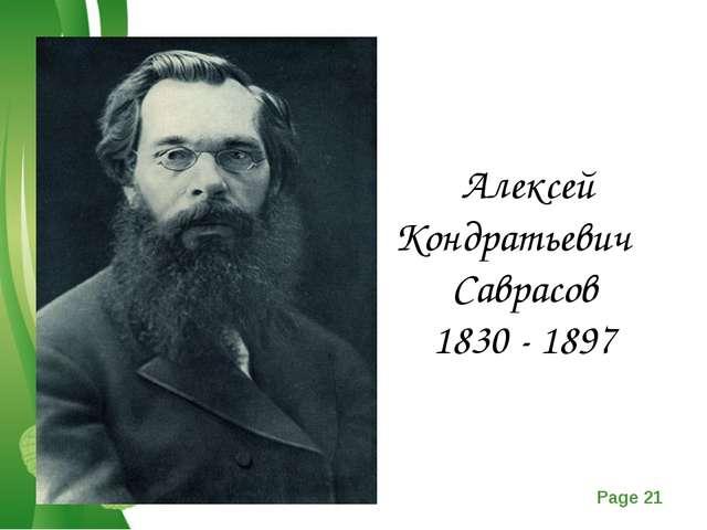 Алексей Кондратьевич Саврасов 1830 - 1897 Free Powerpoint Templates Page *