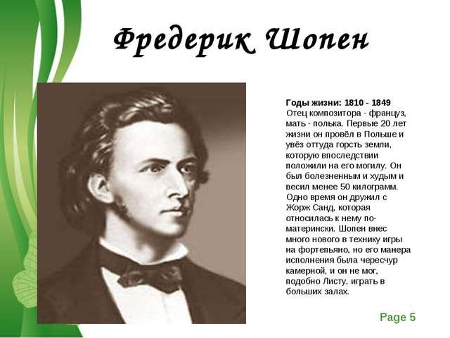 Годы жизни: 1810 - 1849 Отец композитора - француз, мать - полька. Первые 20...