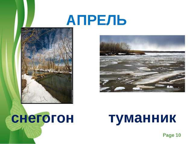 АПРЕЛЬ снегогон туманник Free Powerpoint Templates Page *