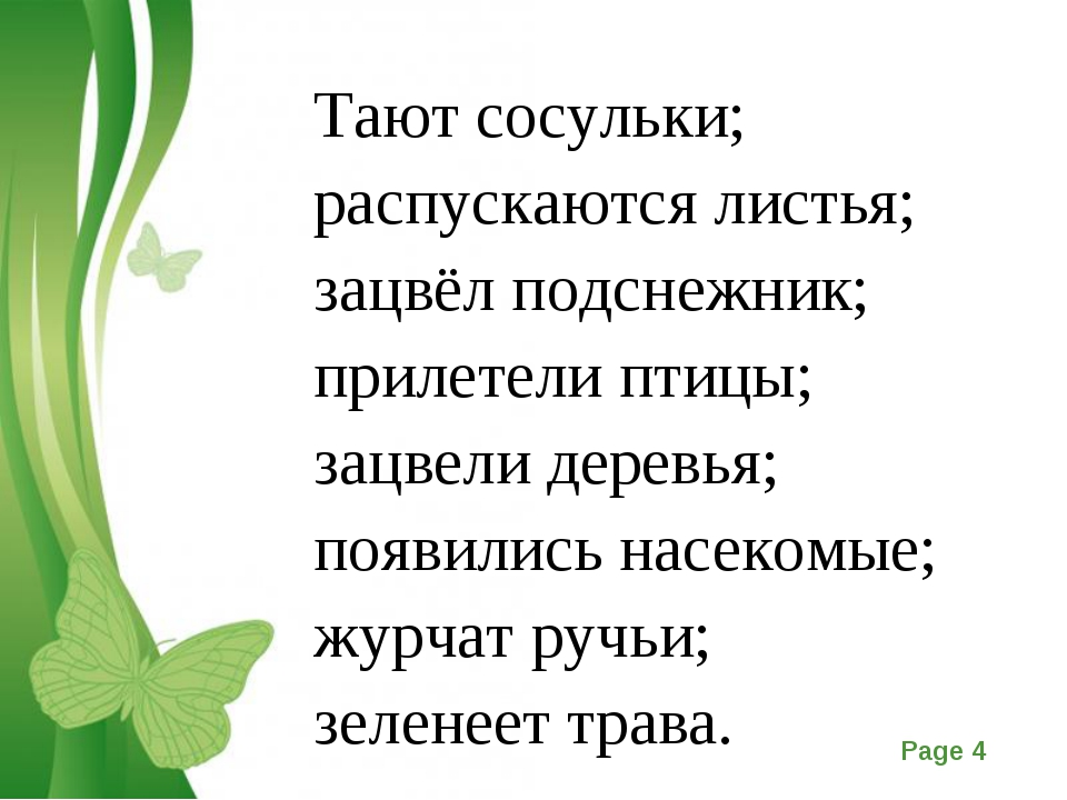 Тают сосульки; распускаются листья; зацвёл подснежник; прилетели птицы; зацв...