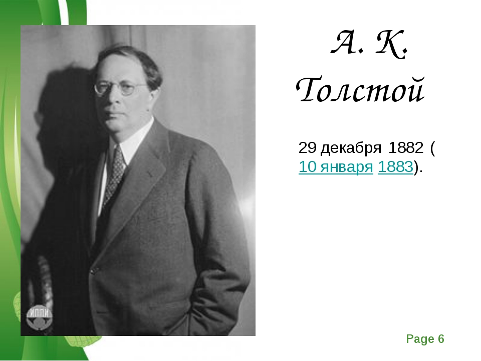 29декабря 1882 (10января 1883). А. К. Толстой Free Powerpoint Templates Pag...