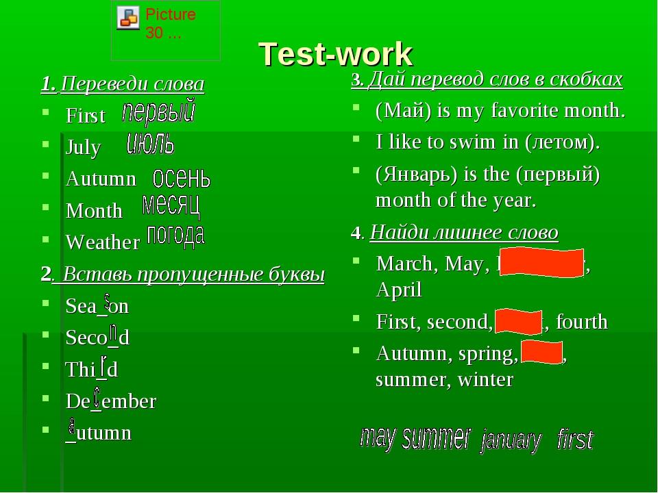 Test-work 1. Переведи слова First July Autumn Month Weather 2. Вставь пропуще...