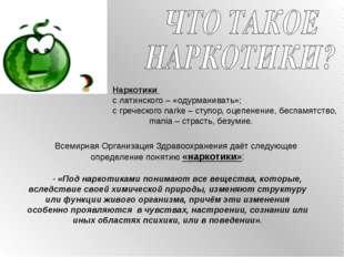 Наркотики с латинского – «одурманивать»; с греческого narke – ступор, оцепене