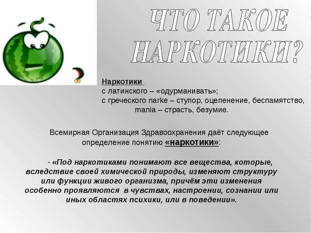 Наркотики с латинского – «одурманивать»; с греческого narke – ступор, оцепене...