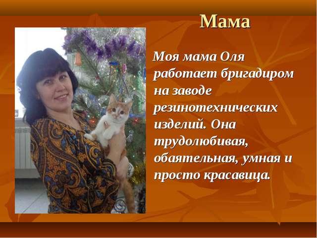 Мама Моя мама Оля работает бригадиром на заводе резинотехнических изделий. Он...