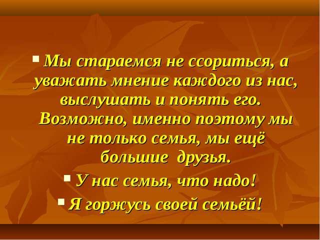 Мы стараемся не ссориться, а уважать мнение каждого из нас, выслушать и поня...