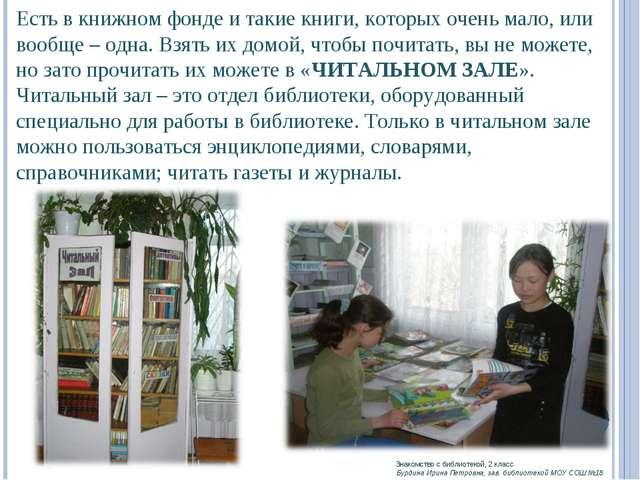 Есть в книжном фонде и такие книги, которых очень мало, или вообще – одна. Вз...