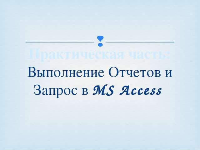 Практическая часть: Выполнение Отчетов и Запрос в MS Access 