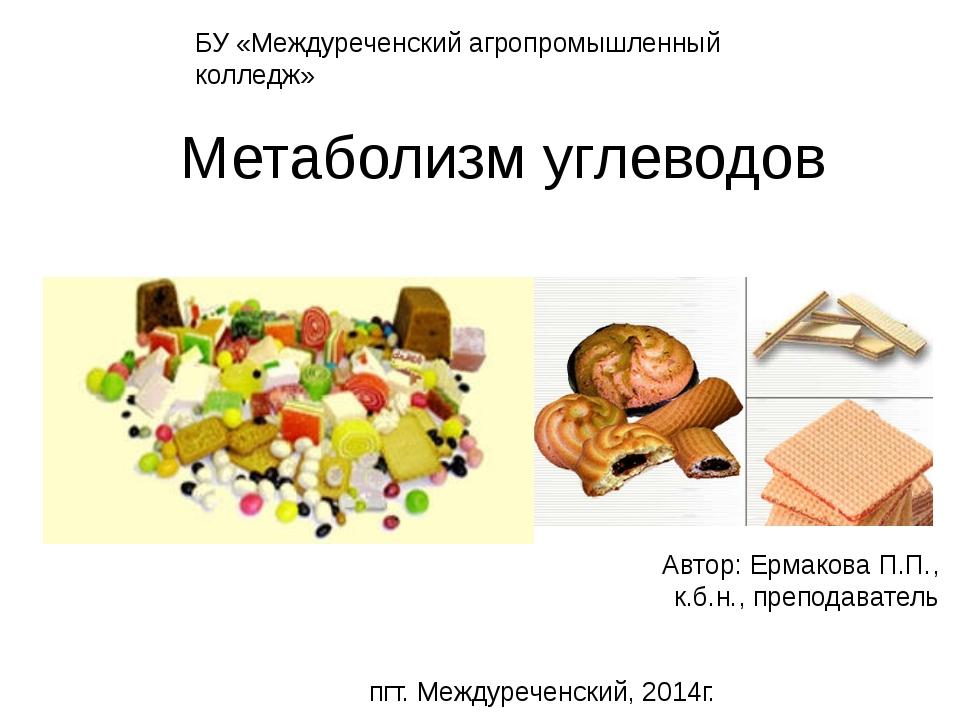 Метаболизм углеводов Автор: Ермакова П.П., к.б.н., преподаватель БУ «Междуреч...