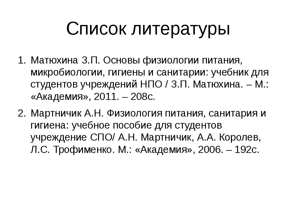 Список литературы Матюхина З.П. Основы физиологии питания, микробиологии, гиг...