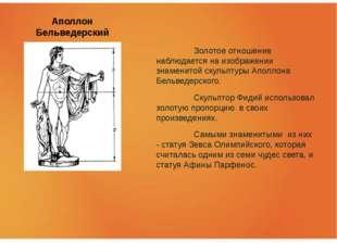 Аполлон Бельведерский Золотое отношение наблюдается на изображении знаменитой