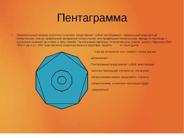 Пентаграмма Замечательный пример «золотого сечения» представляет собой пентаг...