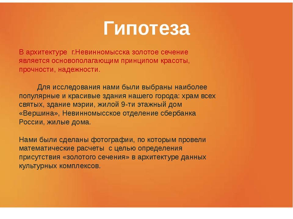 Гипотеза В архитектуре г.Невинномысска золотое сечение является основополагаю...