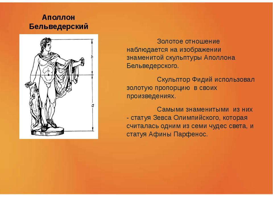 Аполлон Бельведерский Золотое отношение наблюдается на изображении знаменитой...