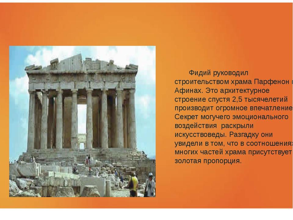 Фидий руководил строительством храма Парфенон в Афинах. Это архитектурное ст...