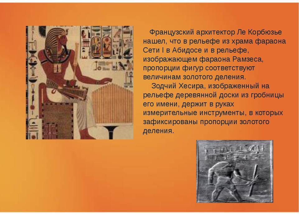 Французский архитектор Ле Корбюзье нашел, что в рельефе из храма фараона Сет...