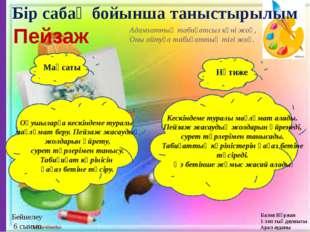 Бір сабақ бойынша таныстырылым Мақсаты Нәтиже Балов Нұржан 1-топ тыңдаушысы