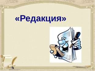 «Редакция»