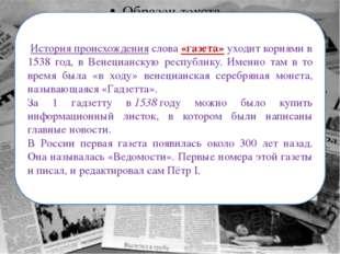 История происхожденияслова «газета»уходит корнями в 1538 год, в Венецианс