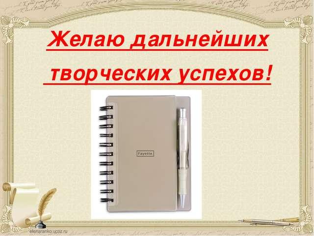 Желаю дальнейших творческих успехов!