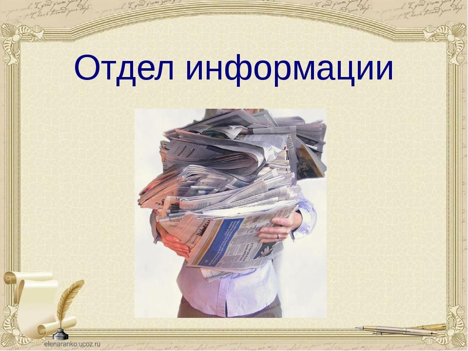 Отдел информации