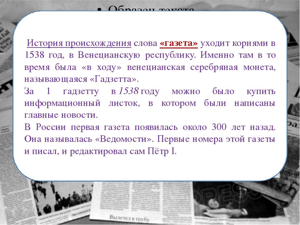 История происхожденияслова «газета»уходит корнями в 1538 год, в Венецианс...