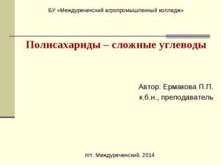 Полисахариды – сложные углеводы Автор: Ермакова П.П. к.б.н., преподаватель п