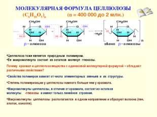 МОЛЕКУЛЯРНАЯ ФОРМУЛА ЦЕЛЛЮЛОЗЫ (C6H10O5)n (n = 400 000 до 2 млн.) Целлюлоза т