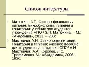 Список литературы Матюхина З.П. Основы физиологии питания, микробиологии, гиг