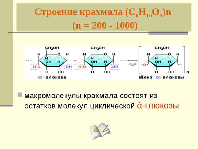 Строение крахмала (С6Н10О5)n (n = 200 - 1000) макромолекулы крахмала состоят...