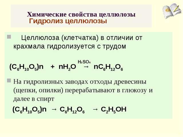 Химические свойства целлюлозы Целлюлоза (клетчатка) в отличии от крахмала гид...