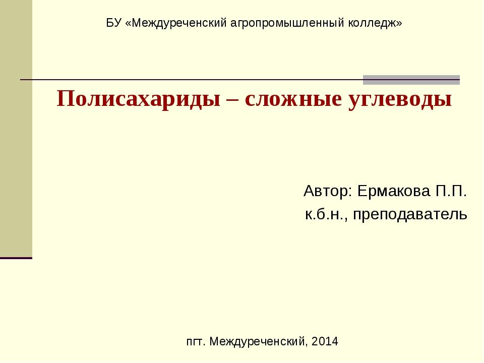 Полисахариды – сложные углеводы Автор: Ермакова П.П. к.б.н., преподаватель п...