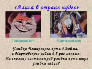 «Алиса в стране чудес» Чеширский кот Мартовский заяц Улыбка Чеширского кота 3