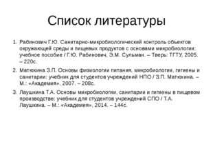 Список литературы Рабинович Г.Ю. Санитарно-микробиологический контроль объект