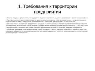 1. Требования к территории предприятия 1. Участок, отводимый для строительств