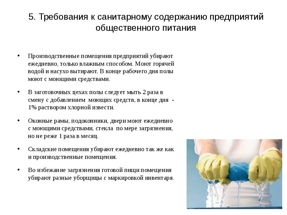 5. Требования к санитарному содержанию предприятий общественного питания Прои...