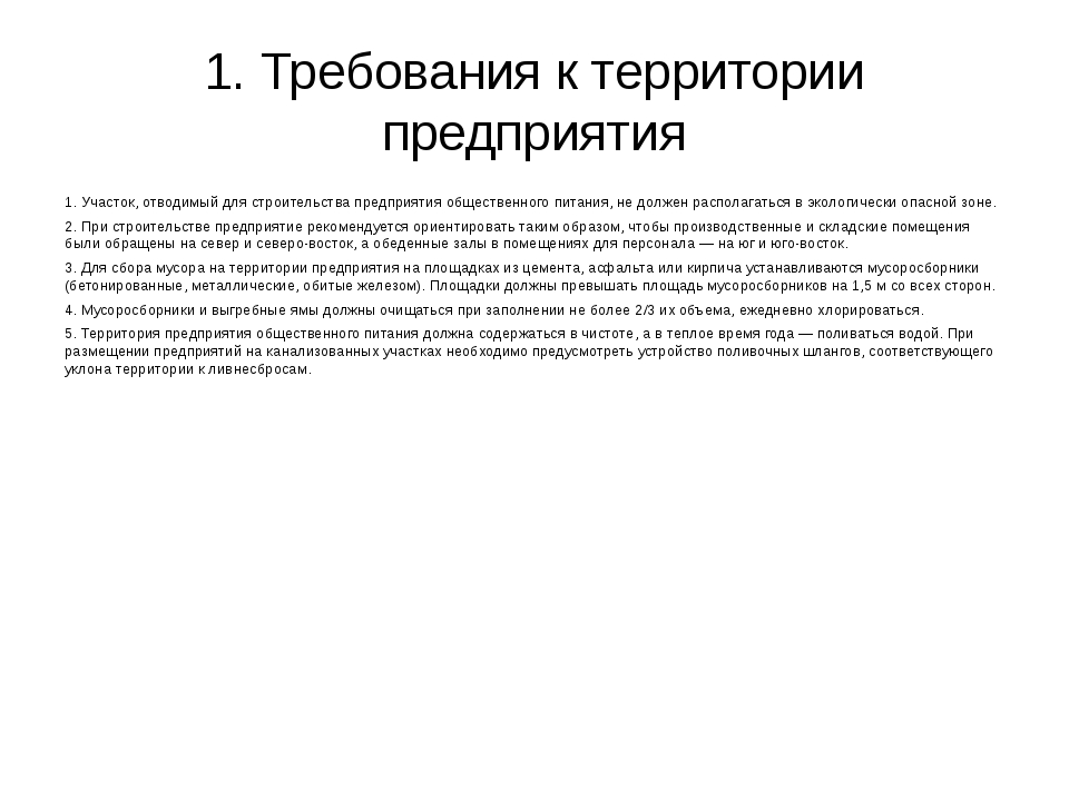 1. Требования к территории предприятия 1. Участок, отводимый для строительств...