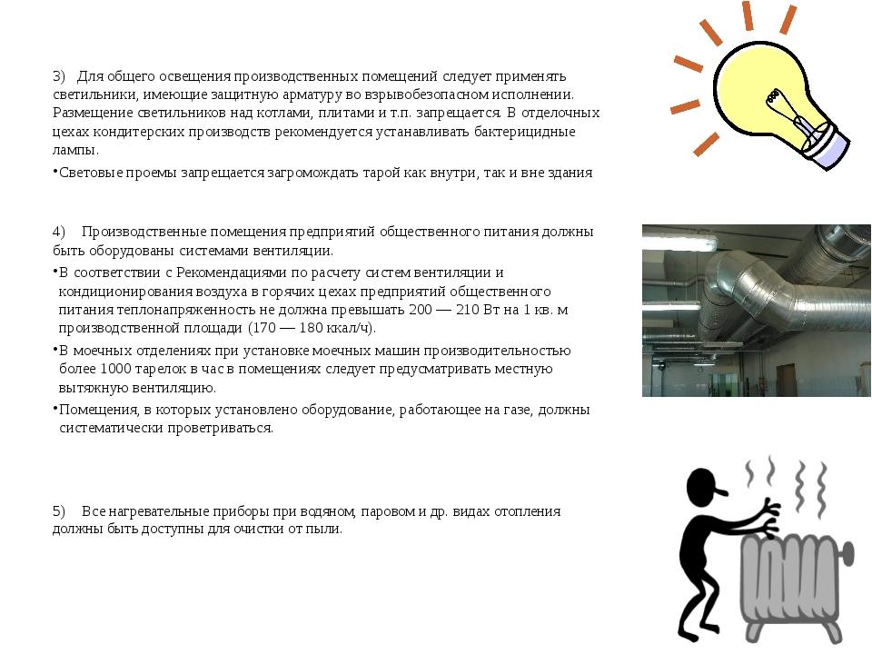 3) Для общего освещения производственных помещений следует применять светиль...
