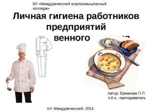 Личная гигиена работников предприятий общественного питания БУ «Междуреченски
