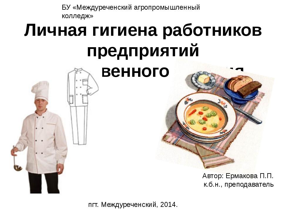 Личная гигиена работников предприятий общественного питания БУ «Междуреченски...
