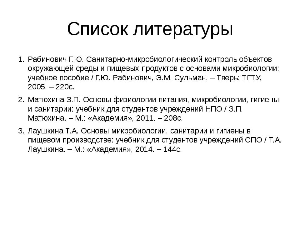 Список литературы Рабинович Г.Ю. Санитарно-микробиологический контроль объект...