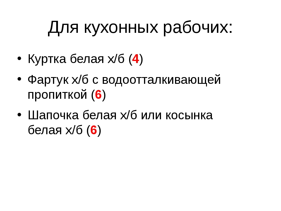 Для кухонных рабочих: Куртка белая х/б (4) Фартук х/б с водоотталкивающей про...