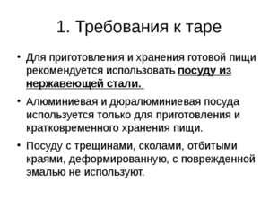 1. Требования к таре Для приготовления и хранения готовой пищи рекомендуется