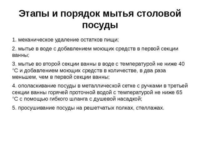 Омске появился как по санпину подписать мойки текла-текла река