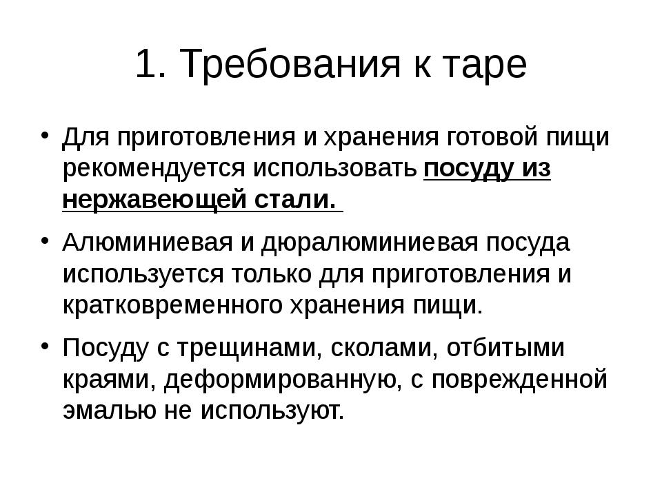 1. Требования к таре Для приготовления и хранения готовой пищи рекомендуется...