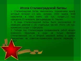 Итоги Сталинградской битвы 1. Сталинградская битва закончилась поражением вра