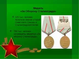 Медаль «За Оборону Сталинграда» 125 тыс. человек получили звание «Герой Совет