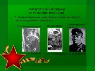 Наступательный период (с 19 ноября 1942 года). В контрнаступлении участвовали
